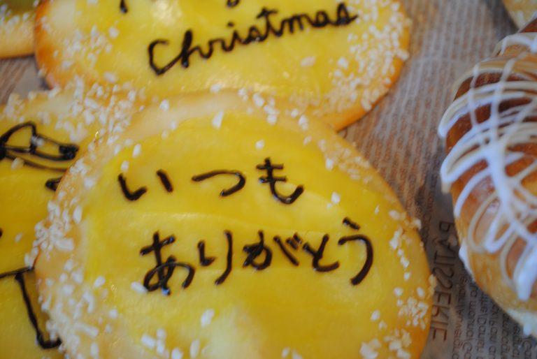 ありがとうと書かれたパン