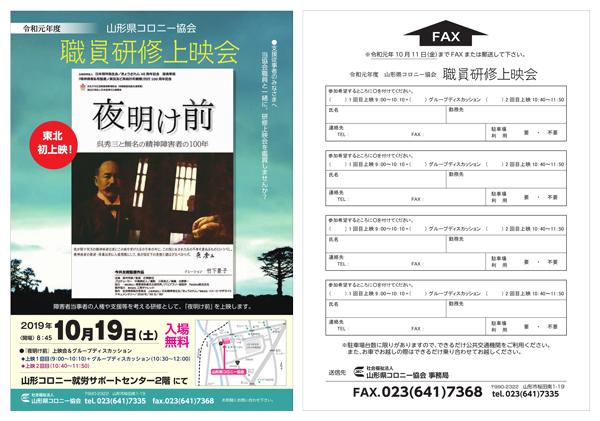 10月19日(土)職員研修上映会申込書