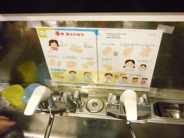 手洗い学習4
