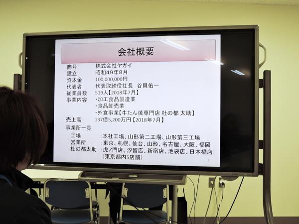 (株)ヤガイ第二工場見学(2)