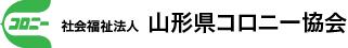 山形県コロニー協会ブログ